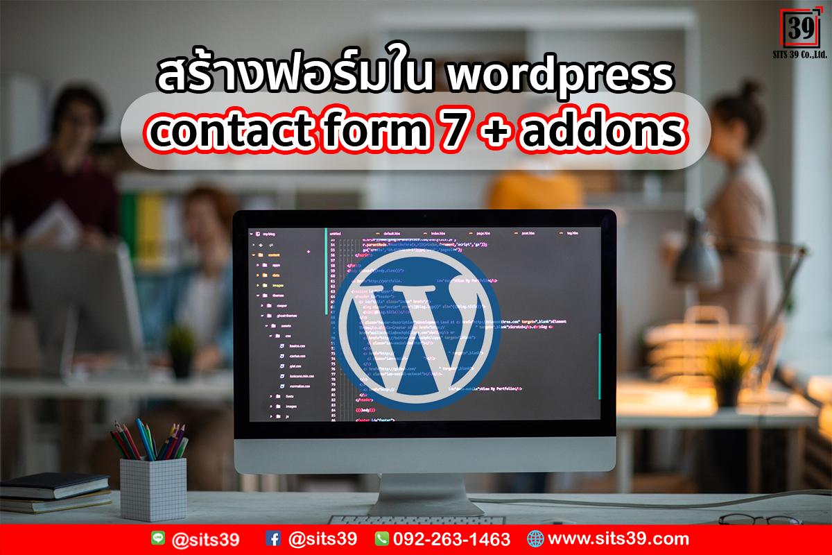 สร้างฟอร์มใน wordpress contact form 7 + addons