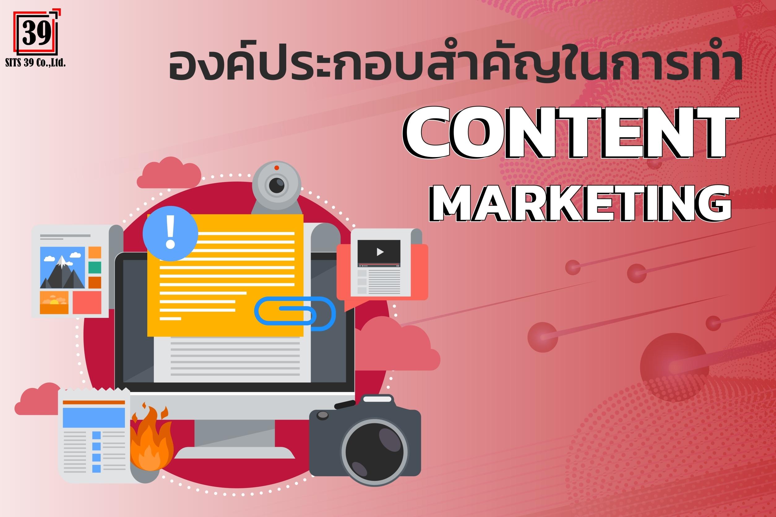 องค์ประกอบสำคัญในการทำ content marketing