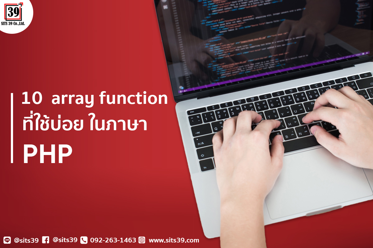 10  array function ที่ใช้บ่อย ในภาษา PHP