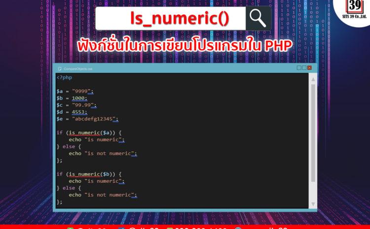 Is_numeric