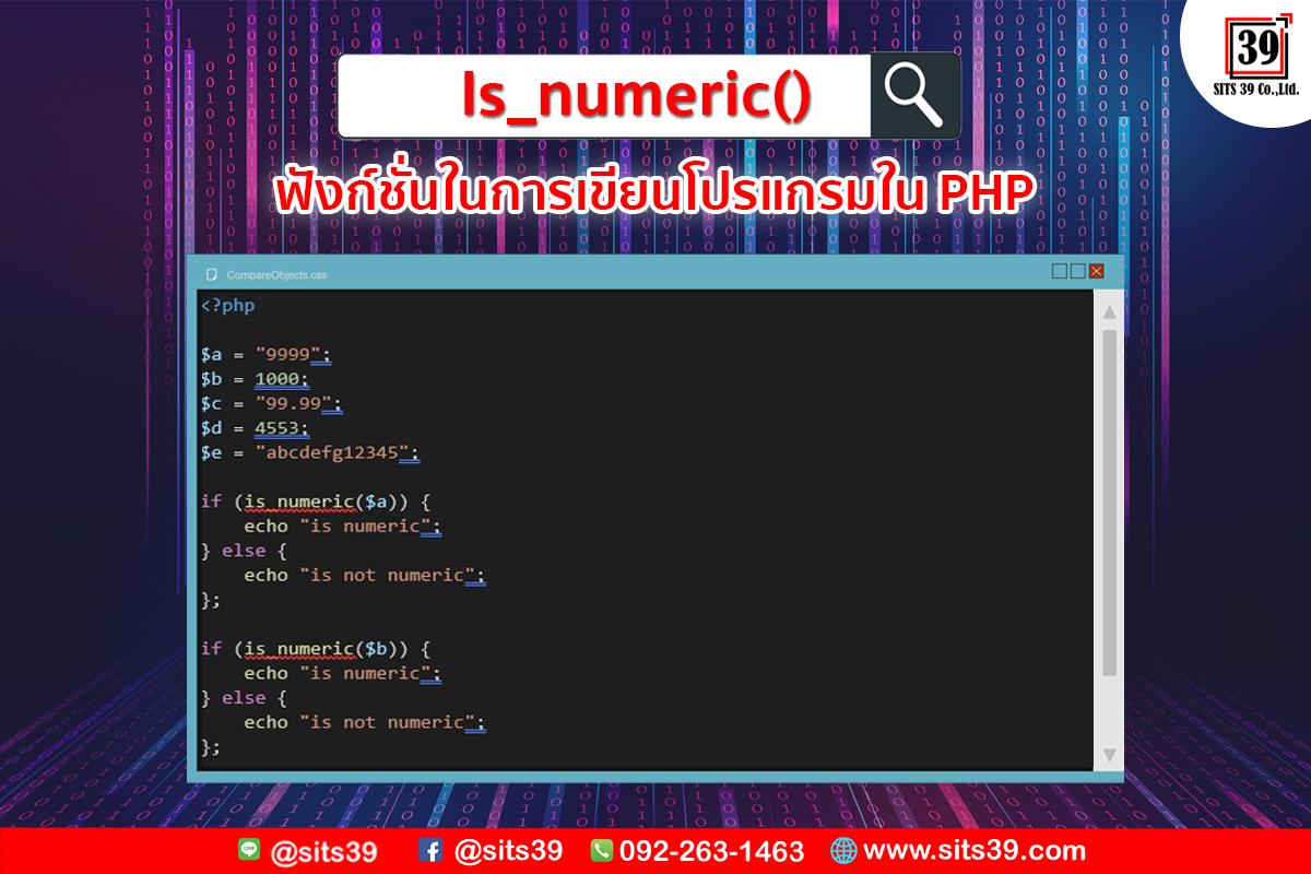 การใช้ Is_numeric() ฟังก์ชั่นในการเขียนโปรแกรมใน PHP
