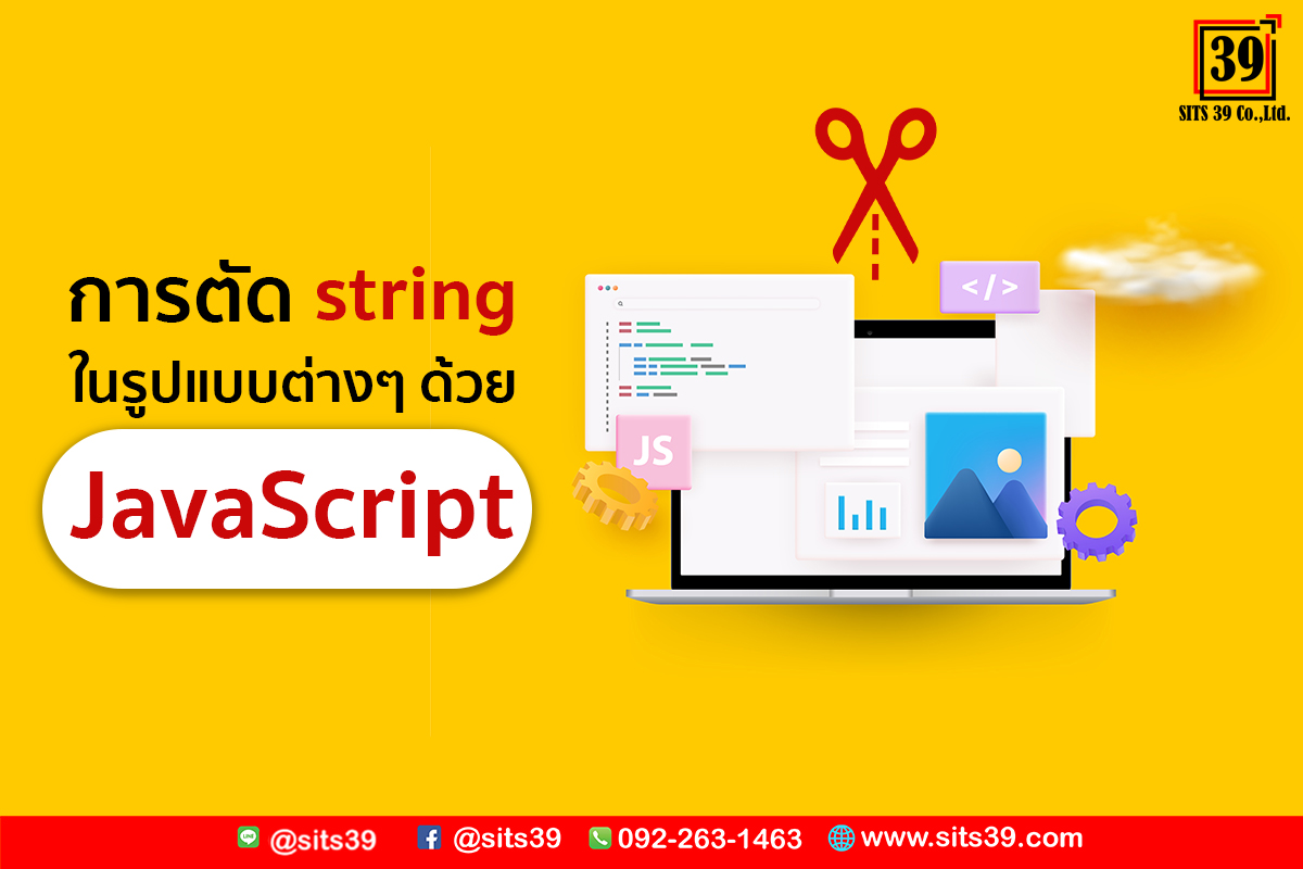 การตัด string ในรูปแบบต่างๆ ด้วย JavaScript