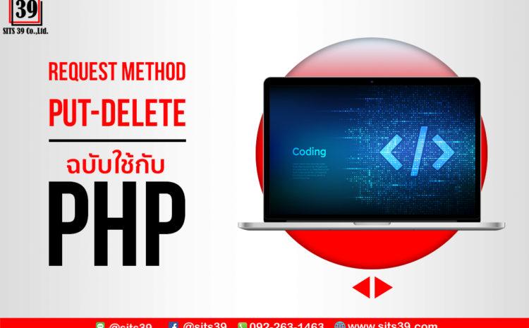 Request Method