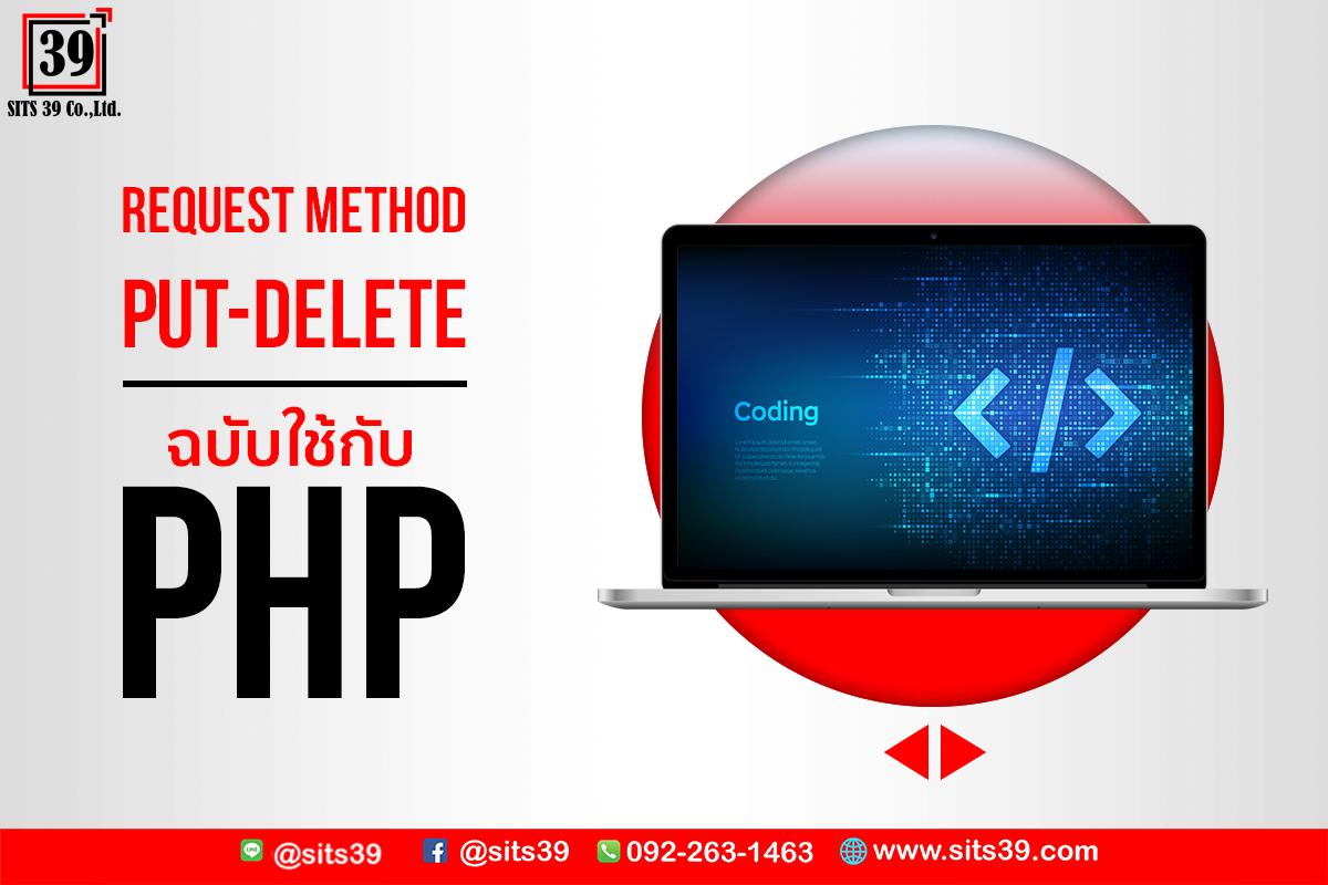 Request Method PUT-DELETE ฉบับใช้กับ PHP