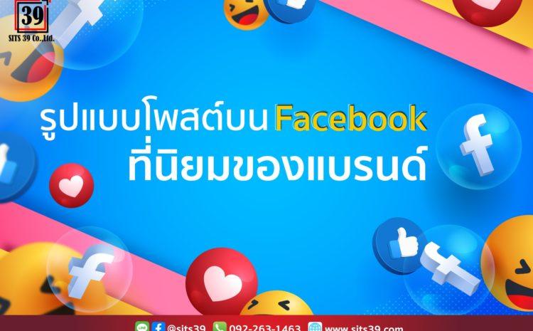 รูปแบบโพสต์บน Facebook ที่นิยมของแบรนด์-01