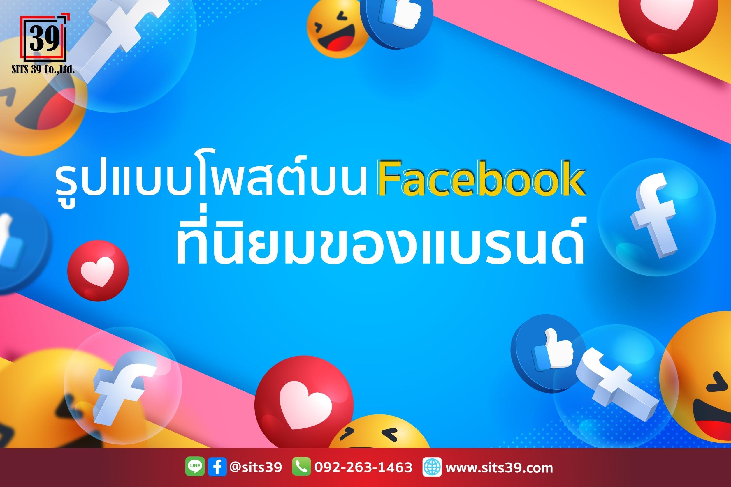รูปแบบโพสต์บน Facebook ที่นิยมของแบรนด์